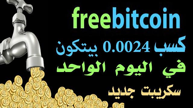 طريقة كسب 0.0024 بتكوين يوميا من freebitco في مع سكريبت يعمل 100٪ 2017