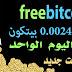 طريقة الربح من الانترنت 0.0024 بتكوين يوميا من freebitco في مع سكريبت يعمل 100٪ 2017