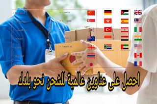 احصل على عناوين عالمية للشحن نحو بلدك Worldwide Shipping