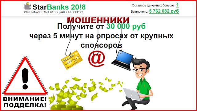 [Лохотрон] Самый масштабный социальный опрос StarBanks 20!8 Отзывы, развод на деньги!