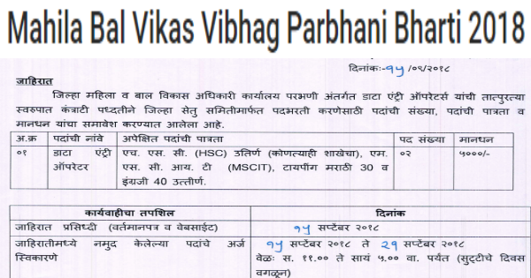 asdf  Th P Govt Job Online Form In Maharashtra on