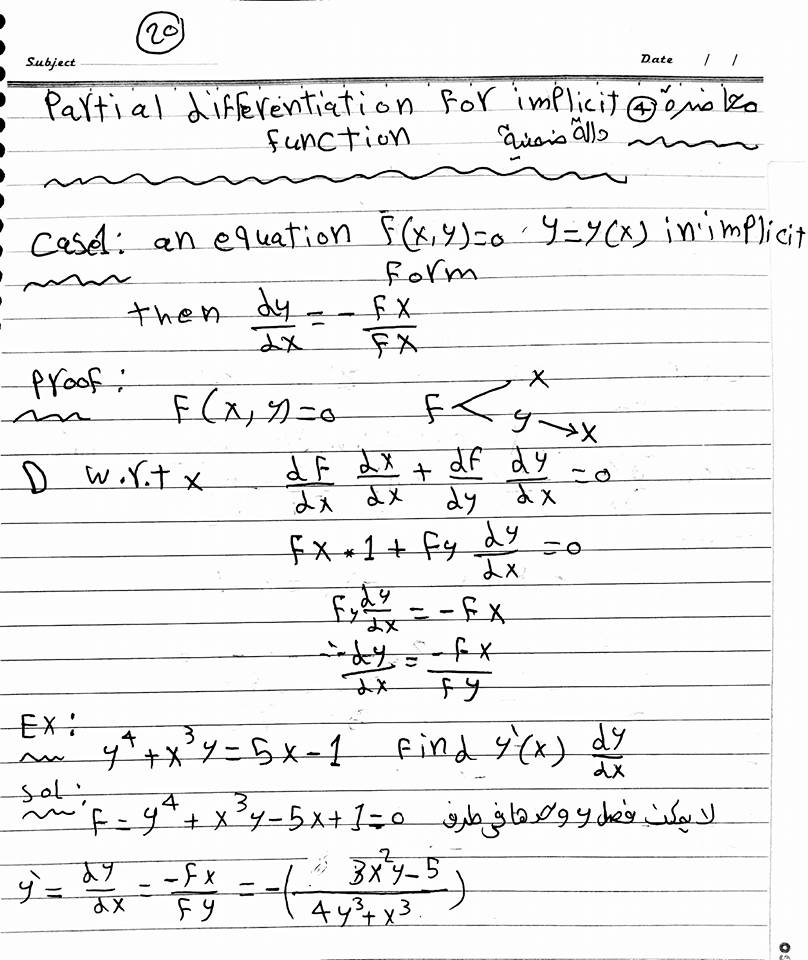 Partial differentiation for implicit function