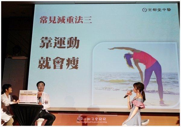京都堂中醫記者會_多運動少吃就會瘦?