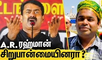 Seeman Latest Speech On CAA | AR Rahman | BJP, NTK