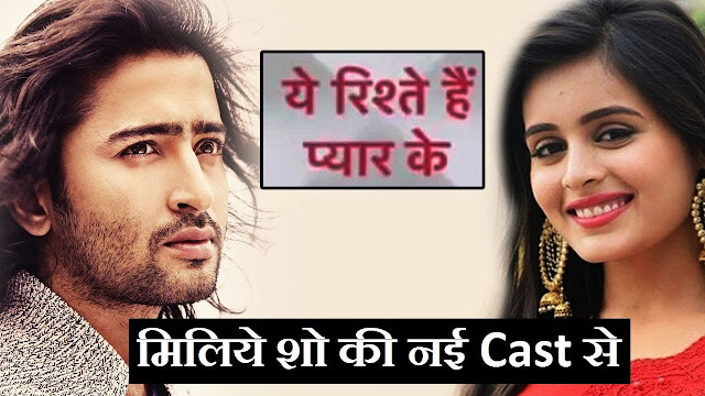 Good News : Havan on the set of Shaheer Sheikh-Rhea Sharma starrer Yeh Rishtey Hai Pyaar Ke
