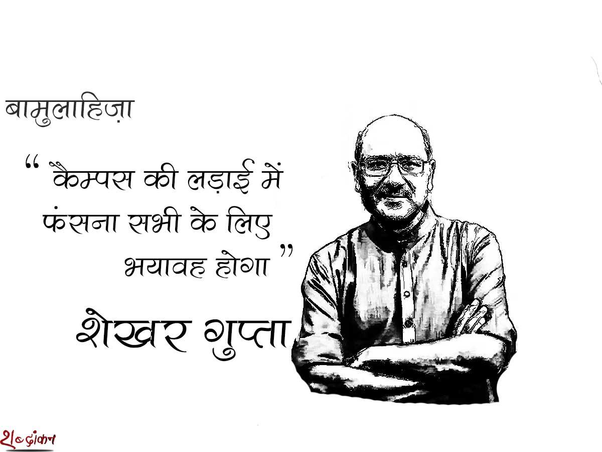 असली नेता जानता है कि किसके लिए, कब और कहां लड़ना चाहिए - शेखर गुप्ता #शब्दांकन