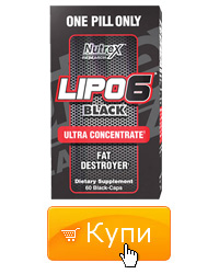 lipo-6-black-ultra-concentrate цена