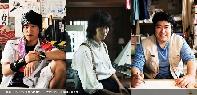 Shinta Fukada (Kenta Kiritani), Kazuya Hiramaru (Hirofumi Arai), Takuro Nakai (Sarutoki Minagawa) bakuman cast, bakuman