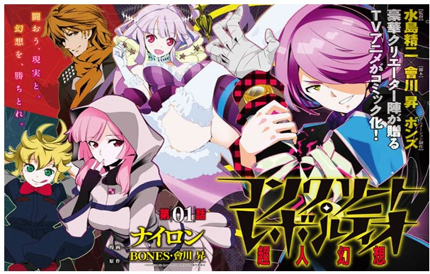 Download Anime Concrete Revolutio: Choujin Gensou – The Last Song [Subtitle Indonesia]