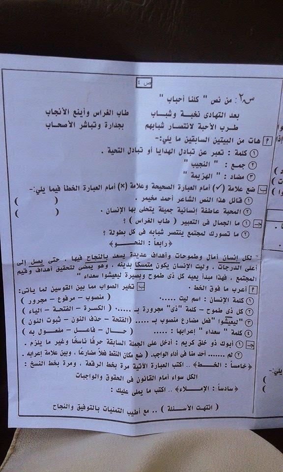 امتحان عربى الصف السادس أخر العام 2015 11255462_81346224540