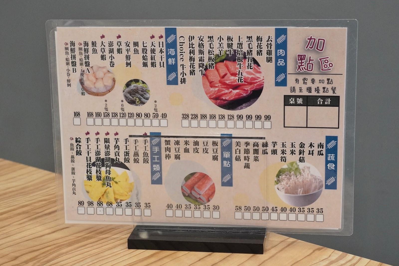 台南美食【小蔡什鍋】菜單