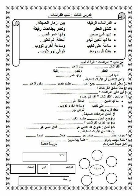 اقوى مراجعة نهائية فى اللغة العربية للصف الثالث الابتدائى الترم الثانى روعة جدا لن تجد لها اى مثيل 5