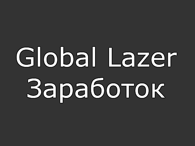 Global Lazer
