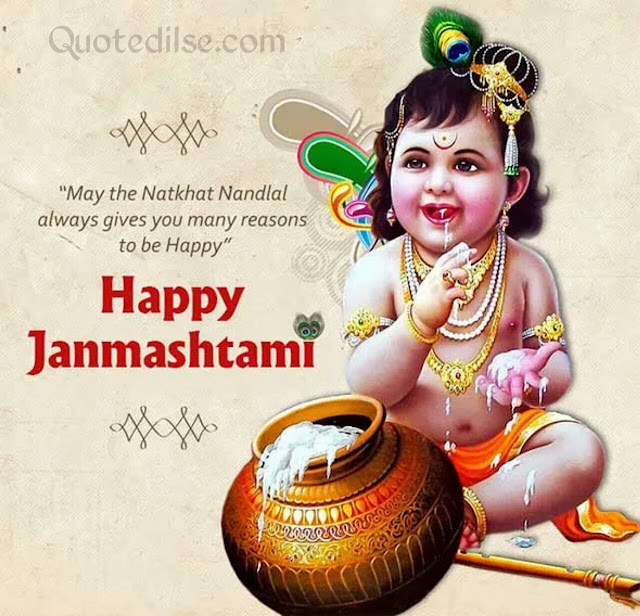 Happy Janmashtami Messages 2020