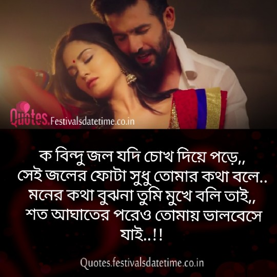 Bangla Facebook Love Status Download & share