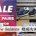 New Balance 特别大减价!两双只需要RM250!