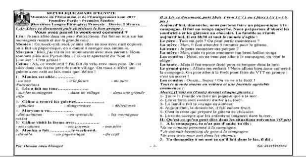 تحميل امتحان لغة فرنسية على الوحدة الثالثة للصف الثالث الثانوي 2019