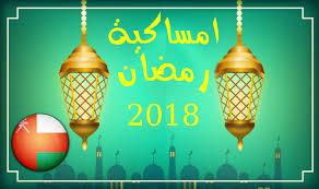 امساكية رمضان 1439 سلطنة عمان جدول تقويم إمساكية شهر رمضان 2018 في جميع مدن دولة عمان حسب التوقيت المحلي لها.