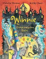 http://www.culture21century.gr/2016/12/oi-peripeteies-ths-winnie-ths-magissas.html