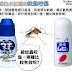 [臨床藥學] 梅雨季蚊蟲咬傷,日系止癢外用藥 (ウナコーワクールパンチ與液体ムヒS2a) 成分大比較