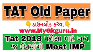 TAT Exam 2014 OLD PAPER PDF Download