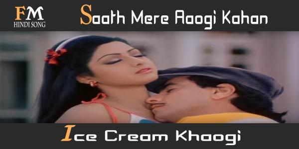 Saath-Mere-Aaog-Justice-Choudhary-(1983)