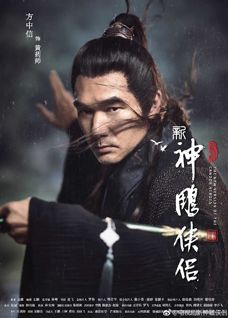 New Version of Condor Heroes Alex Fong