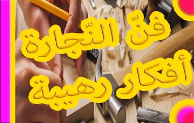 فن النجارة فكرة رائعة وسهلة - فن النجارة العامة والنقش على الخشب