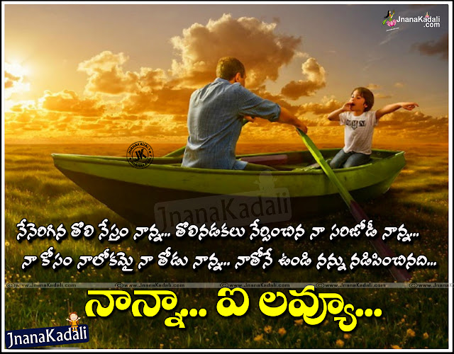 Nice Telugu language father Quotes and nice Wallpapers,Best nanna and Child Telugu quotations,Popular Telugu Best father Wallpapers free,Telugu nanna Father Inspiring Quotes,Top Telugu Mother&father Love Messages and Greetings