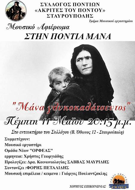 """«Μάνα Γλυκοκαλάτσευτος», ένα μουσικό αφιέρωμα από τους """"Ακρίτες του Πόντου"""""""
