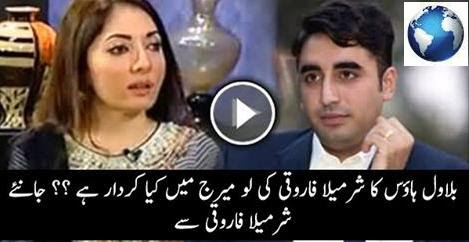 What Is the Role of Bilawal House in Sharmila Farooqi's Love Marriage