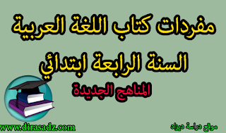 مفردات (شرح كلمات) كتاب اللغة العربية سنة الرابعة ابتدائي المناهج الجديدة (الجيل الثاني)