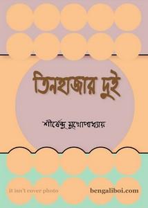 Tinhajar Dui by Shirshendu Mukhopadhyay ebook