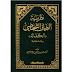 تحميل كتاب نظرية الضمان الشخصي (الكفالة) الدكتور محمد بن ابراهيم