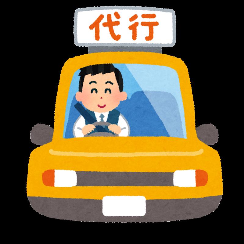 運転手代行の仕事の特徴10個 運転手代行の仕事に向いている人の条件3つ