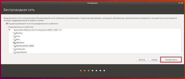 Установка Ubuntu 18.04 - Wi-Fi