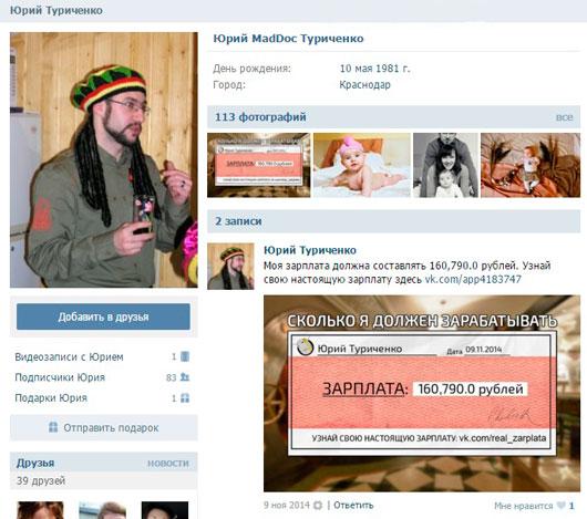 Туриченко Юрий Александрович