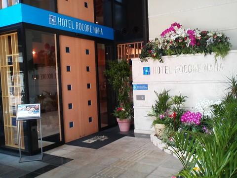 ホテルロコアナハ入口 AlettA(アレッタ)ロコアナハ店