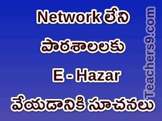 R C No 152-E-Hazar - Implementation of bio metric offline attendance Certain Instructions