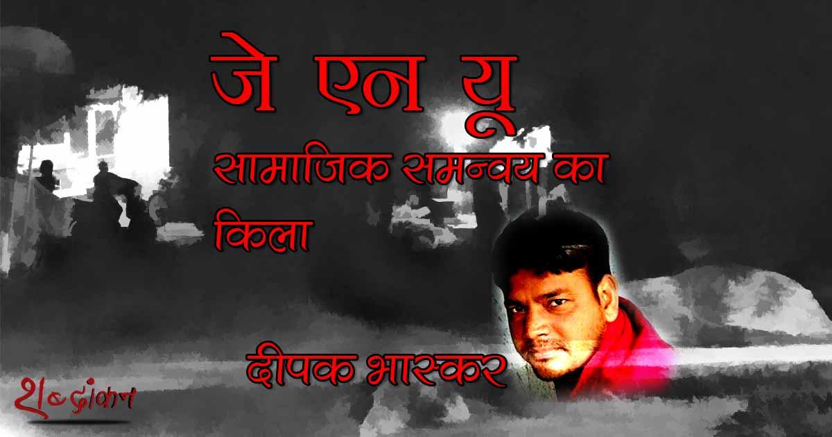 JNU samajik samanvay ka kila Deepak Bhaskar
