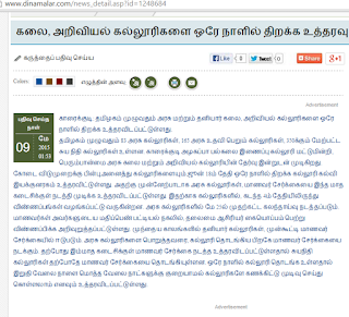 tamilnadu colleges reopening date June 2015