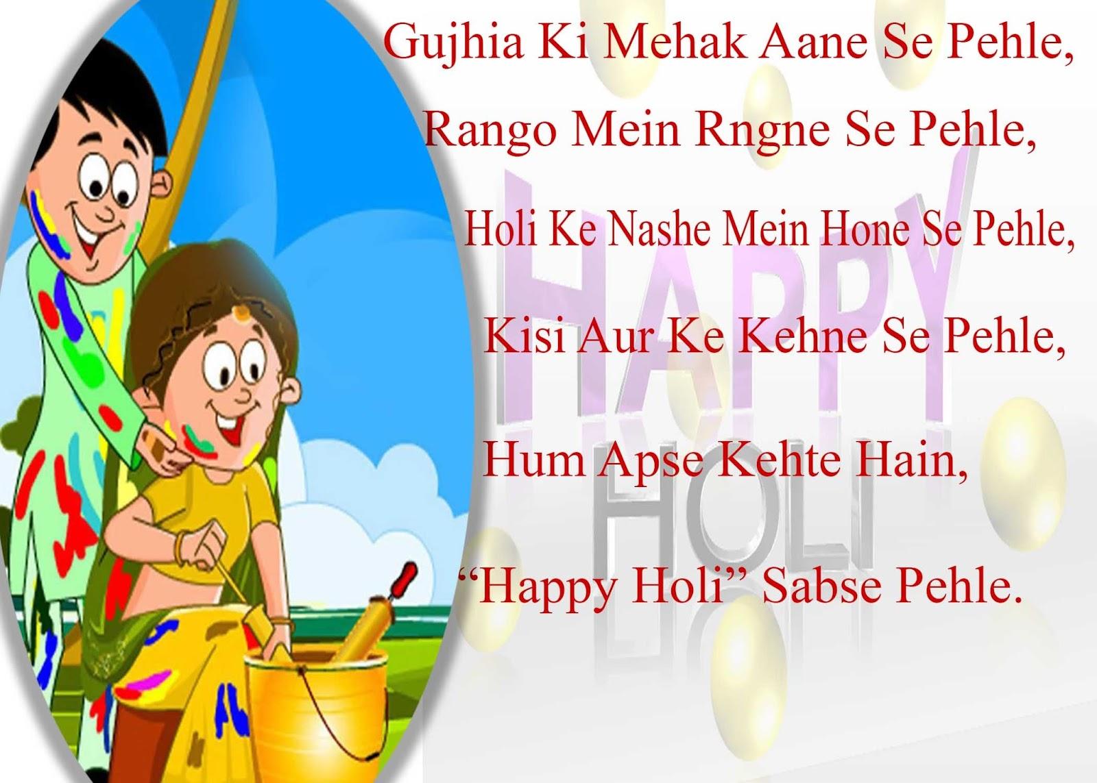 Happyholisms005g 30 best happy holi latest new sms wishes quotes status kristyandbryce Images
