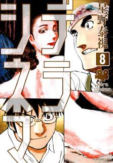 デラシネマ 第01-08巻