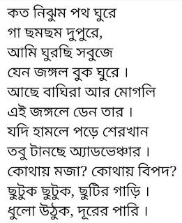 Jojor Gaan Lyrics Arijit Singh