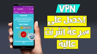 افضل برامج VPN