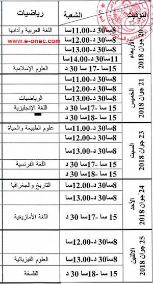 جدول سير اختبار بكالوريا 2018 شعبة رياضيات