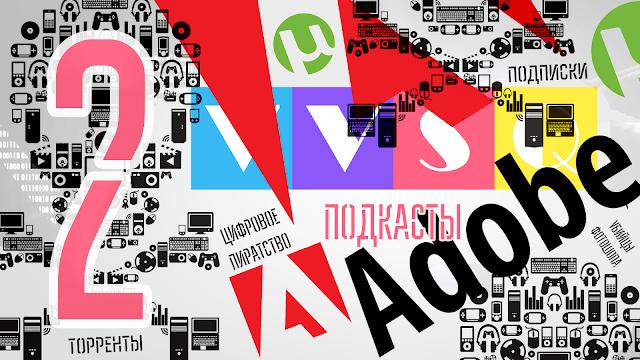 Подкасты Vovusique — О цифровом пиратстве, Adobe, убийцах Photoshop, платном и бесплатном ПО