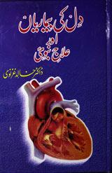 Dil Ki Bimarian Aur Ilaj-e-Nabawi  Urdu PDf Book
