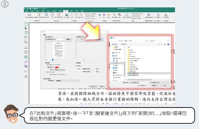 「至 (變更後文件)」底下的「瀏覽(W)…」按鈕,選擇您欲比對的變更後文件。