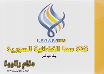 قناة سما السورية تردد
